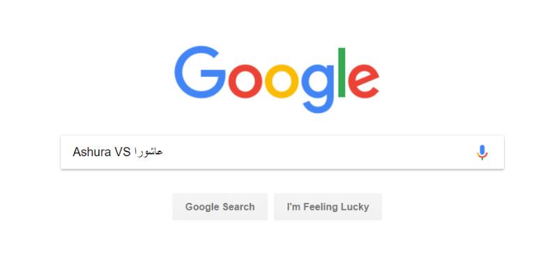 دو تعبیر متفاوت گوگل از واژه عاشورا